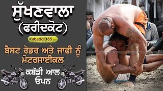 🔴[Live] Sukhan Wala (Faridkot) Kabaddi All Open 04 Oct 2018