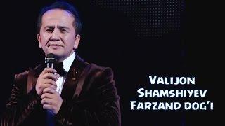 Valijon Shamshiyev - Farzand dog'i (barcha zaldi yig'latgan Valijon) | Валижон - Фарзанд доги