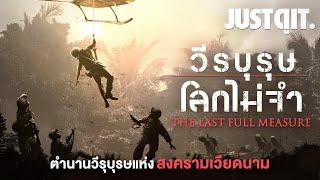 รู้ไว้ก่อนดู THE LAST FULL MEASURE วีรบุรุษโลกไม่จำ แห่ง สงครามเวียดนาม #JUSTดูIT