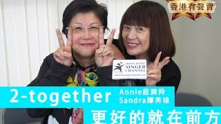 第14集 - 2-together - Annie莊潤羚 Sandra譚秀琼【更好的就在前方】