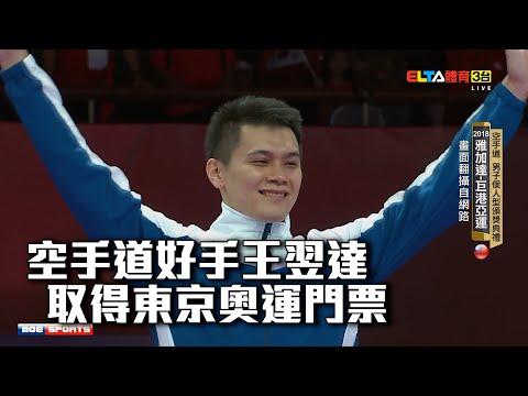 空手道好手王翌達 取得東京奧運門票