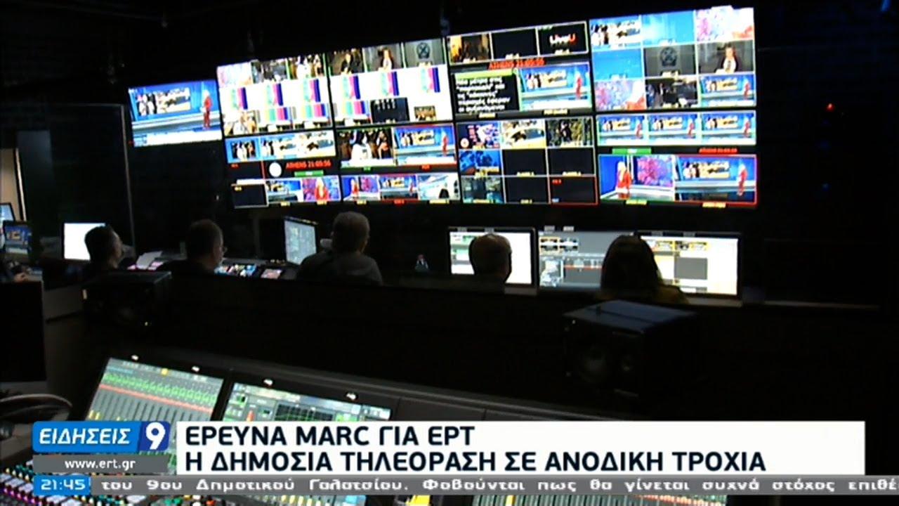 MARC: Ολική επανεκκίνηση, η ΕΡΤ έκανε την τηλεοπτική έκπληξη της χρονιάς   26/01/2021   ΕΡΤ