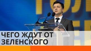 Чего украинцы ждут от президента Зеленского? - Утро в Большом Городе