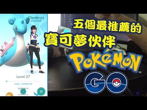 五個最推薦的寶可夢伙伴 | Pokemon GO 精靈寶可夢GO