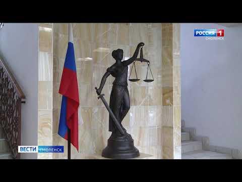 Смоленский суд вводит новые правила рассмотрения дел