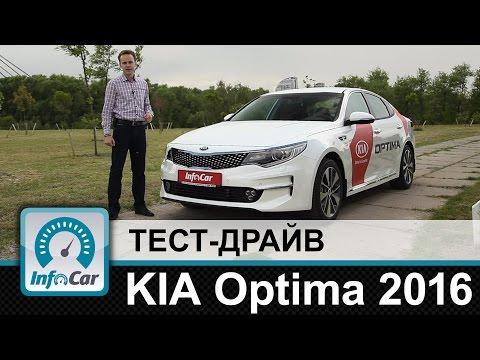 Kia  Optima Седан класса D - тест-драйв 1