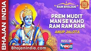 Prem Mudit Man Se Kaho Ram Ram Ram - Anup Jalota