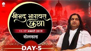 Shrimad Bhagwat Katha || Day 5 || Kolkata || 11 To 17 January 2019 || THAKUR JI MAHARAJ