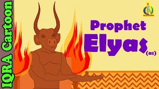 Elyas (AS) | Elijah (pbuh) - Prophet story - Ep 21 (Islamic cartoon - No Music)
