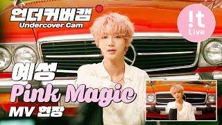 Undercover Cam 언더커버캠 #5 : YESUNG 예성 'Pink Magic' MV 촬영 현장