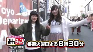 絶好調放送中!TOKYOMX「みんなでつくるみんチャン!」番宣