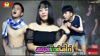 มนต์รักต้มไก่ - CoverMVโดยปีกแดงฯ  Original: มินชู สันติราษฏร์【Cover MV】