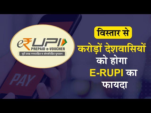 करोड़ों देशवासियों को होगा eRUPI का फायदा
