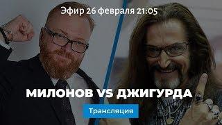 Милонов и Джигурда спорят о политике и мате