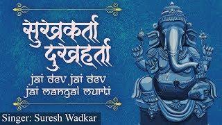GANESH AARTI | SUKHKARTA DUKHHARTA | Jai Dev Jai Dev Jai Mangal Murti | Suresh Wadkar Bhajan Song