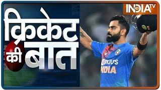 Cricket Ki Baat: Virat Kohli को छुटियां देना खतरनाक है, जानिए Shoaib Akhtar ने ऐसा क्यों कहा
