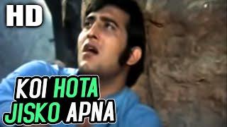Koi Hota Jisko Apna | Kishore Kumar | Mere Apne 1971 Songs | Vinod Khanna