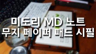 미도리 MD노트 무지 페이퍼 패드 시필/리뷰 MIDORI MD Note Paper Pad (No Line) Review/Hands-on