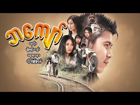 Ba kyaw
