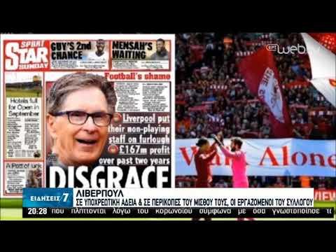 Λίβερπουλ | Έξαλλοι οι οπαδοί με την απόφαση της διοίκησης | 05/04/2020 | ΕΡΤ