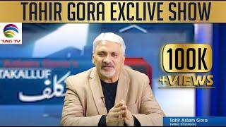 Is Pakistan a new battlefield with new players? - Bilatakalluf with Tahir Gora @TAGTV