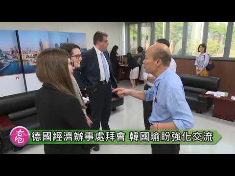 德國經濟辦事處辦會 韓國瑜盼強化交流