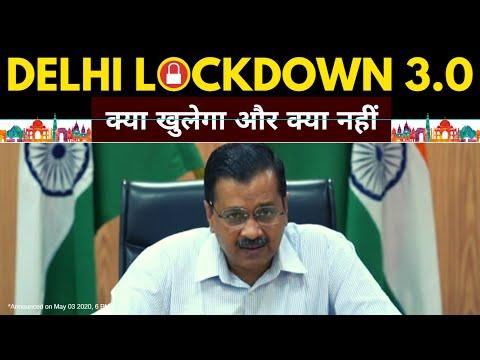 Delhi #LockDown 3.0 | दिल्ली में क्या खुलेगा और क्या नहीं | #ArvindKejriwal Latest