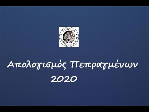 Απολογισμός πεπραγμένων 2020