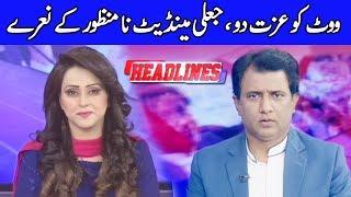 Headline at 5 With Mehreen Sabtain And Habib Akram | 15 August 2018 | Dunya News