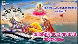 vishnu sahasranamam malayalam - मुफ्त ऑनलाइन