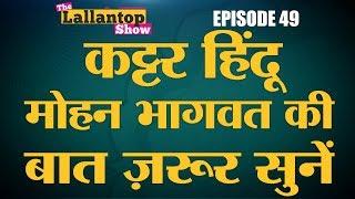 Mohan Bhagwat ने बताया, मुसलमानों का क्या करना चाहता है संघ | Lallantop Show | 20 Sept