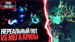 100 000 УРОНА - ЭПИК ИГРА ПРОТИВ МЕГАКРИПОВ - ВК ДОТА 2