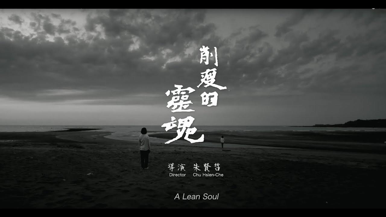 A Lean Soul