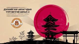Японы Саппоро хотоор - Дэлхийгээр Аялагчдын Үүргэвчтэй Аялал-2 нэвтрүүлэг
