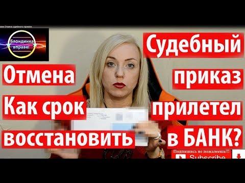 Судебный приказ прилетел в банк | Восстановление сроков, отмена приказа| 088 Блондинка вправе