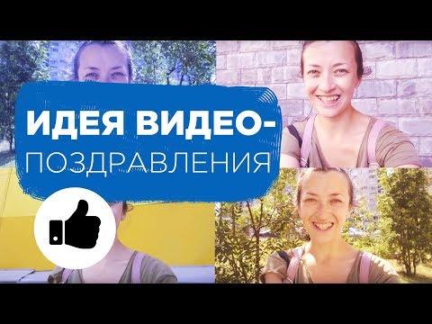 Видео поздравление с ДНЕМ РОЖДЕНИЯ: секреты съемки. Как поздравить с Днем Рождения   Prosto.Film