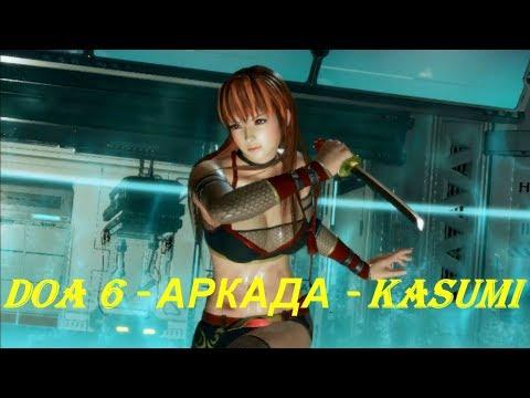 DOA 6 - АРКАДА - KASUMI