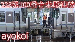 225系100番台・223系2000番台 新快速 米原駅連結作業
