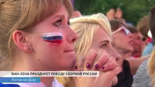 Ростовская фан-зона ликовала после победы России