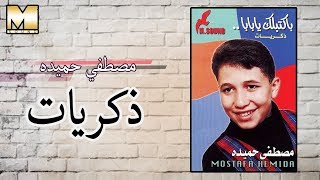 Mostafa Hemeda - Zekrayat / مصطفي حميده - ذكرايات تحميل MP3