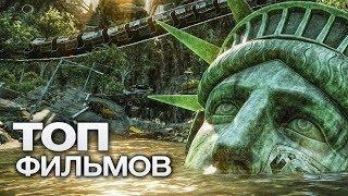 10 САМЫХ ФАНТАСТИЧЕСКИХ ФИЛЬМОВ ПРО КОНЕЦ СВЕТА! - YouTube