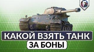 Какой взять танк за ГК ► Солдаты Удачи
