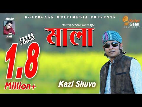Download Mala মালা Kazi Shuvo | New Music Video ☢☢ EXCLUSIVE ☢☢ HD Mp4 3GP Video and MP3