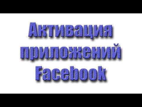 Подключение приложений. LeoPost сервис автопостинга по группам Facebook