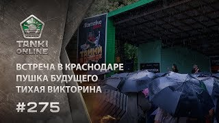 ТАНКИ ОНЛАЙН Видеоблог №275