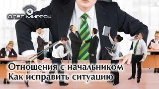 Отношения с начальником. Как исправить ситуацию