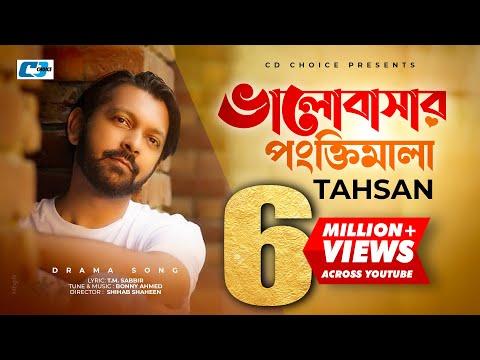 Valobashar Pongktimala | Tahsan | Official Video | Bangla Hit Song