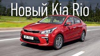Станет ли новый Kia Rio бестселлером? Первый тест главного конкурента Соляриса
