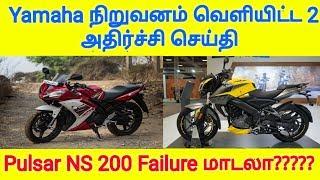 Yamaha நிறுவனம் வெளியிட்ட 2 அதிர்ச்சி செய்தி - Pulsar NS 200 பைக் Failure மாடலா??