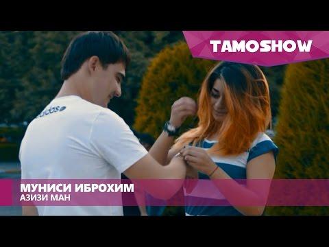 Муниси Иброхим - Азизи ман (Клипхои Точики 2016)